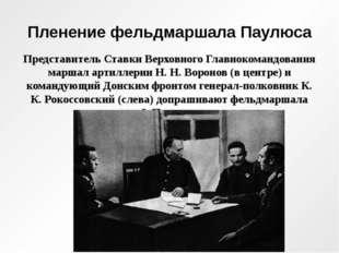 Пленение фельдмаршала Паулюса Представитель Ставки Верховного Главнокомандова