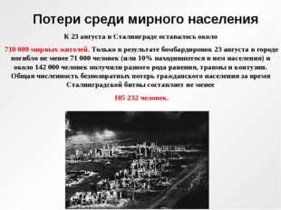 Потери среди мирного населения К 23 августа в Сталинграде оставалось около 71