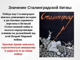Значение Сталинградской битвы Победа под Сталинградом явилась решающим вкладо