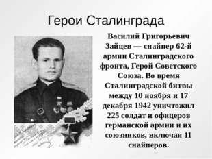 Герои Сталинграда Василий Григорьевич Зайцев — снайпер 62-й армии Сталинградс