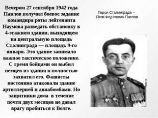 Герои Сталинграда – Яков Федотович Павлов Вечером 27 сентября 1942 года Павло