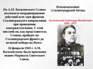 Военачальники Сталинградской битвы На А.М. Василевского Ставка возложила коор