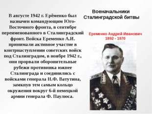 Военачальники Сталинградской битвы В августе 1942 г. Ерёменко был назначен ко
