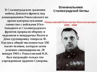 Военачальники Сталинградской битвы В Сталинградском сражении войска Донского