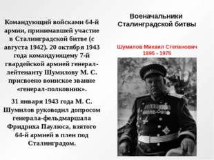 Военачальники Сталинградской битвы Командующий войсками 64-й армии, принимавш