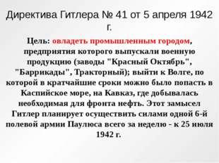 Директива Гитлера № 41 от 5 апреля 1942 г. Цель: овладеть промышленным городо