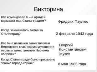 Викторина Фридрих Паулюс 2 февраля 1943 года Георгий Константинович Жуков 8 м