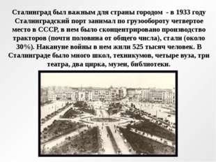 Сталинград был важным для страны городом - в 1933 году Сталинградский порт за