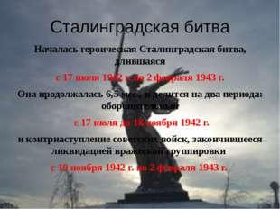 Сталинградская битва Началась героическая Сталинградская битва, длившаяся с 1