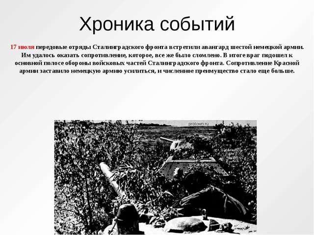 Хроника событий 17 июля передовые отряды Сталинградского фронта встретили ава...