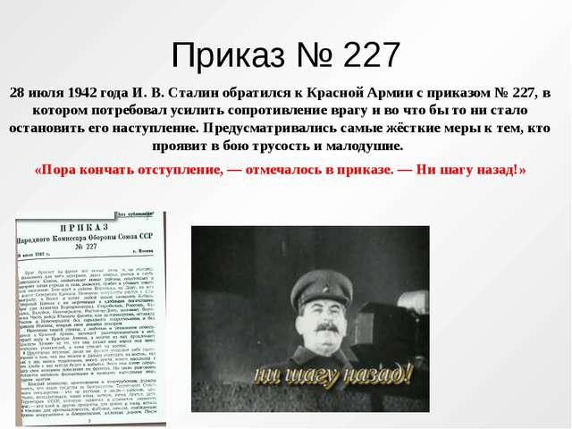 Приказ № 227 28 июля 1942 года И. В. Сталин обратился к Красной Армии с прика...