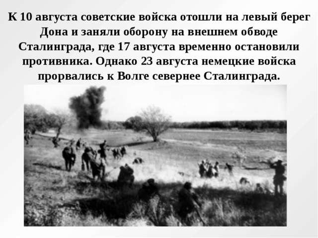 К 10 августа советские войска отошли на левый берег Дона и заняли оборону на...