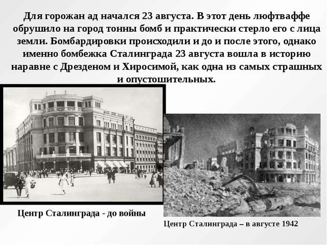 Для горожан ад начался 23 августа. В этот день люфтваффе обрушило на город то...