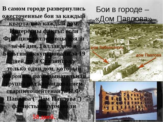 Бои в городе – «Дом Павлова» В самом городе развернулись ожесточенные бои за...