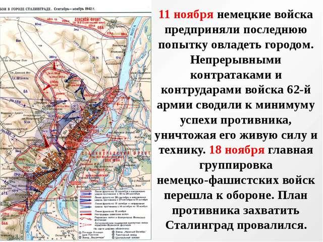 11 ноября немецкие войска предприняли последнюю попытку овладеть городом. Неп...