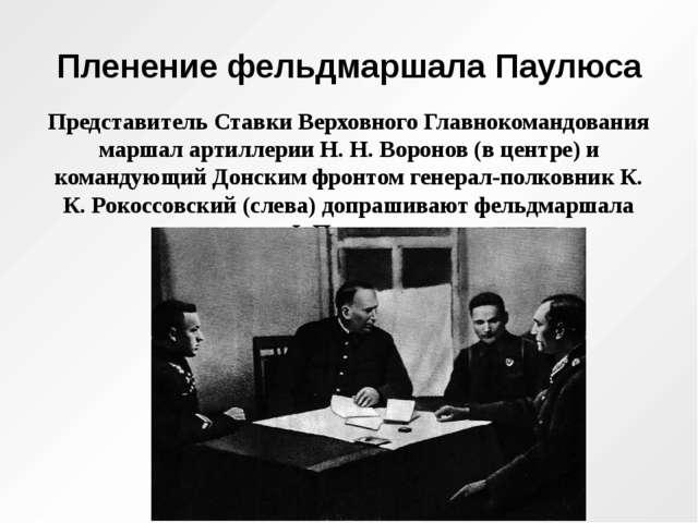 Пленение фельдмаршала Паулюса Представитель Ставки Верховного Главнокомандова...