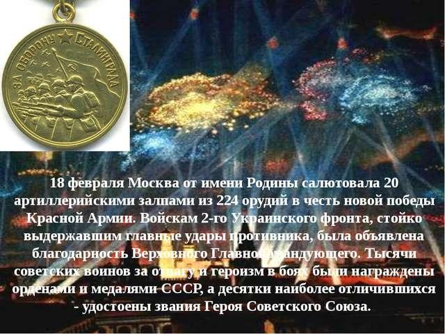 18 февраля Москва от имени Родины салютовала 20 артиллерийскими залпами из 22...