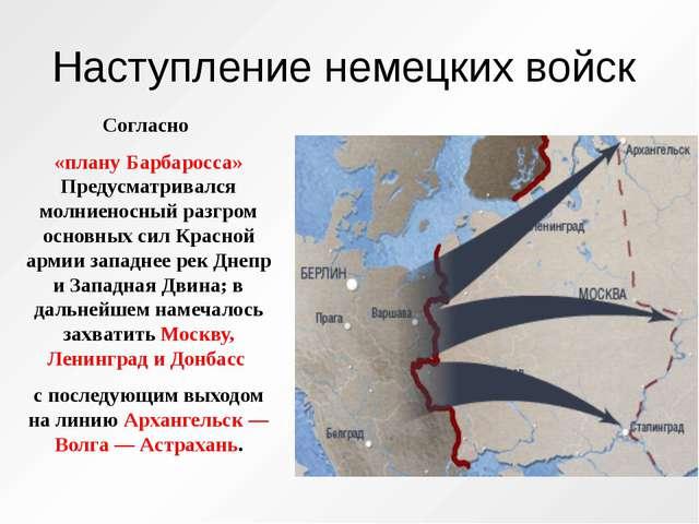 Наступление немецких войск Согласно «плану Барбаросса» Предусматривался молни...