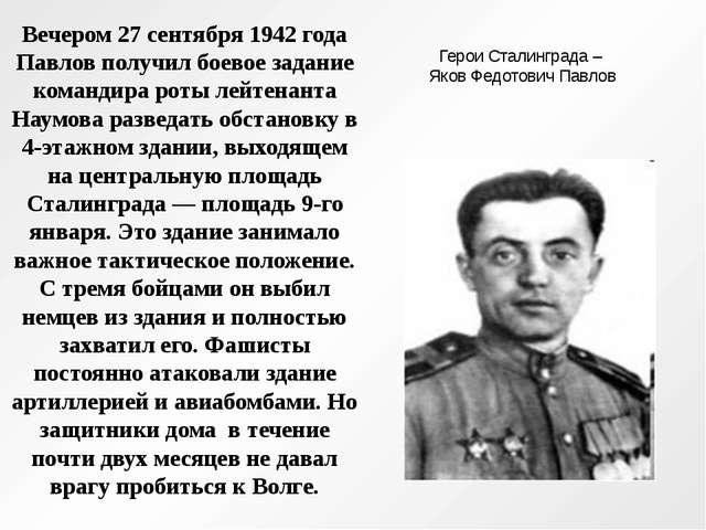 Герои Сталинграда – Яков Федотович Павлов Вечером 27 сентября 1942 года Павло...