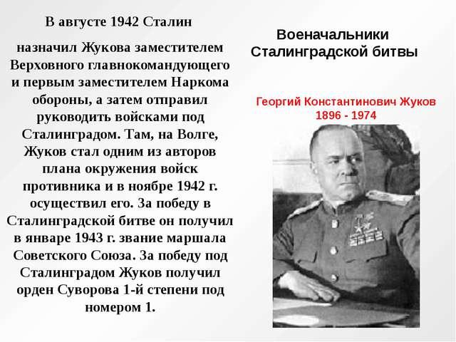 Военачальники Сталинградской битвы В августе 1942 Сталин назначил Жукова заме...