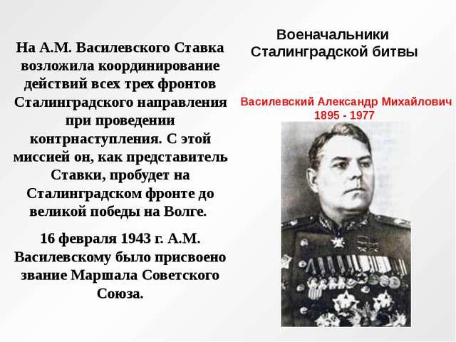Военачальники Сталинградской битвы На А.М. Василевского Ставка возложила коор...