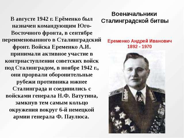 Военачальники Сталинградской битвы В августе 1942 г. Ерёменко был назначен ко...