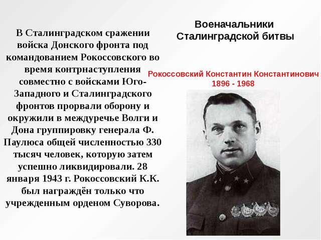 Военачальники Сталинградской битвы В Сталинградском сражении войска Донского...