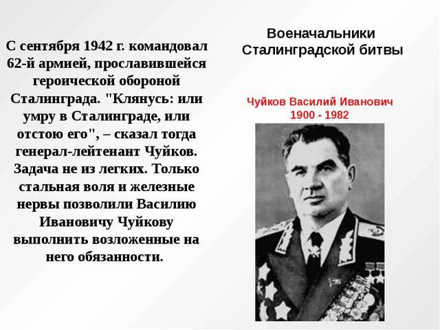 Военачальники Сталинградской битвы С сентября 1942 г. командовал 62-й армией,...