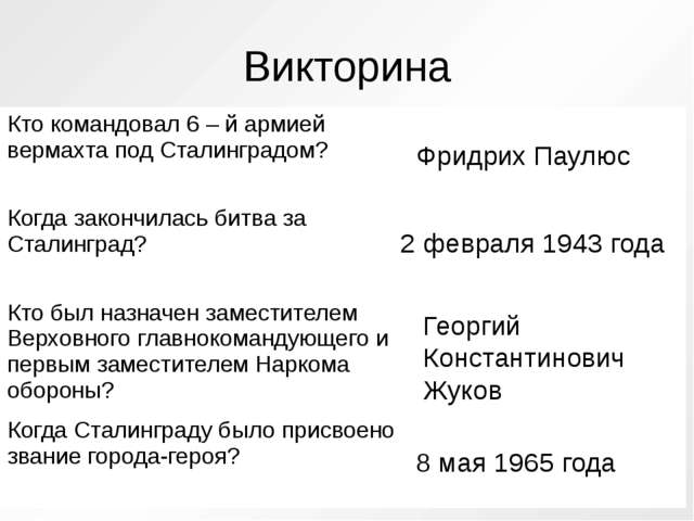 Викторина Фридрих Паулюс 2 февраля 1943 года Георгий Константинович Жуков 8 м...