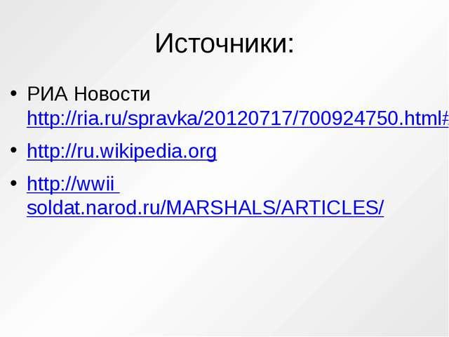 Источники: РИА Новости http://ria.ru/spravka/20120717/700924750.html#ixzz2J6h...