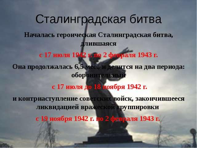 Сталинградская битва Началась героическая Сталинградская битва, длившаяся с 1...