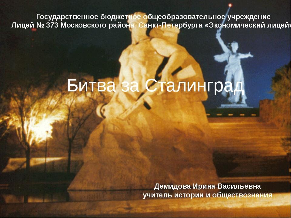 Битва за Сталинград Государственное бюджетное общеобразовательное учреждение...