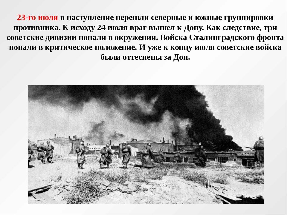 23-го июля в наступление перешли северные и южные группировки противника. К и...