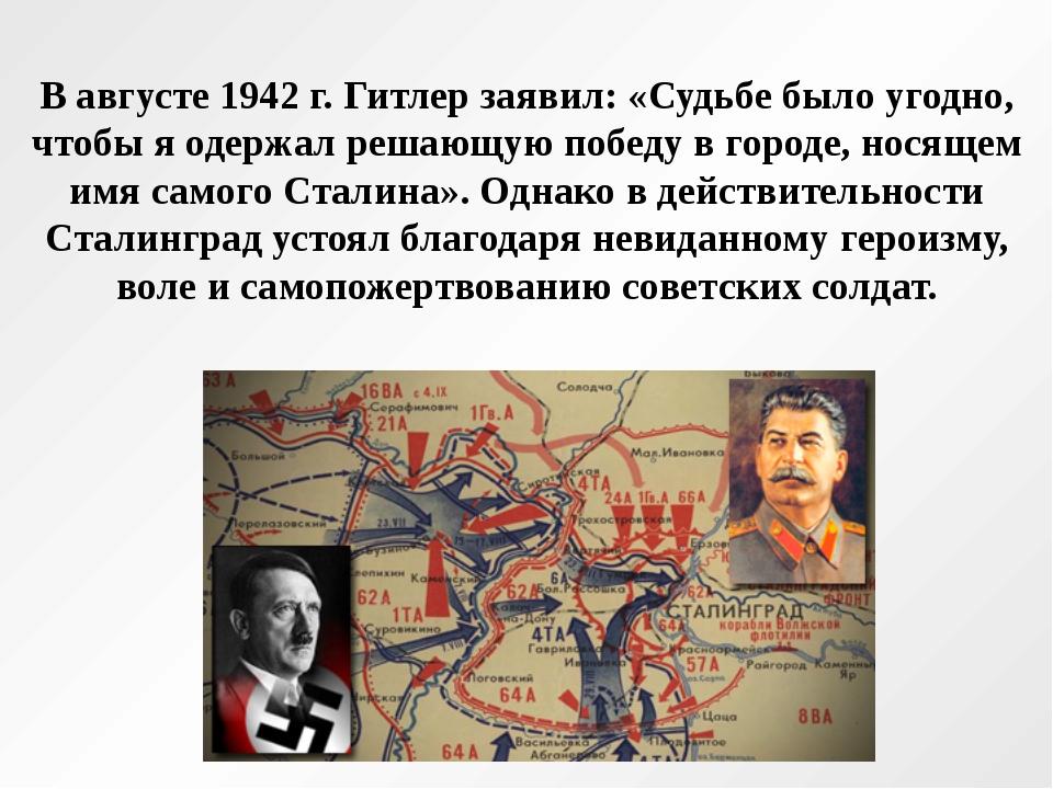 В августе 1942 г. Гитлер заявил: «Судьбе было угодно, чтобы я одержал решающу...