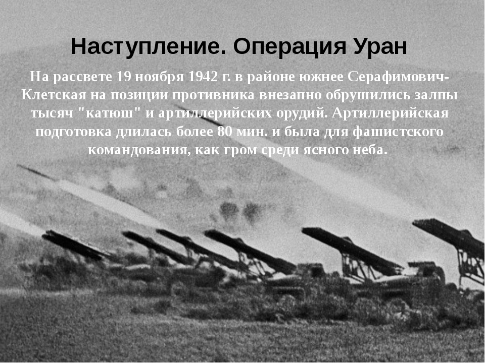 Наступление. Операция Уран На рассвете 19 ноября 1942 г. в районе южнее Сераф...