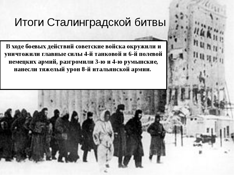 Итоги Сталинградской битвы В ходе боевых действий советские войска окружили и...