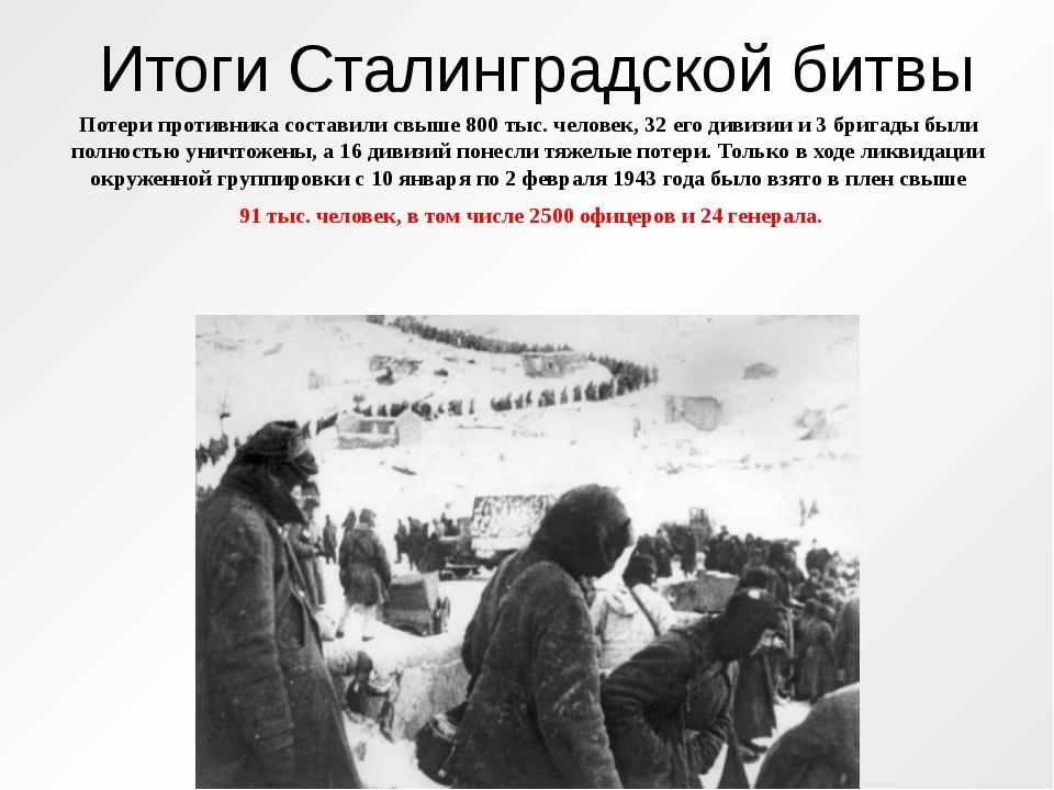 Итоги Сталинградской битвы Потери противника составили свыше 800 тыс. человек...