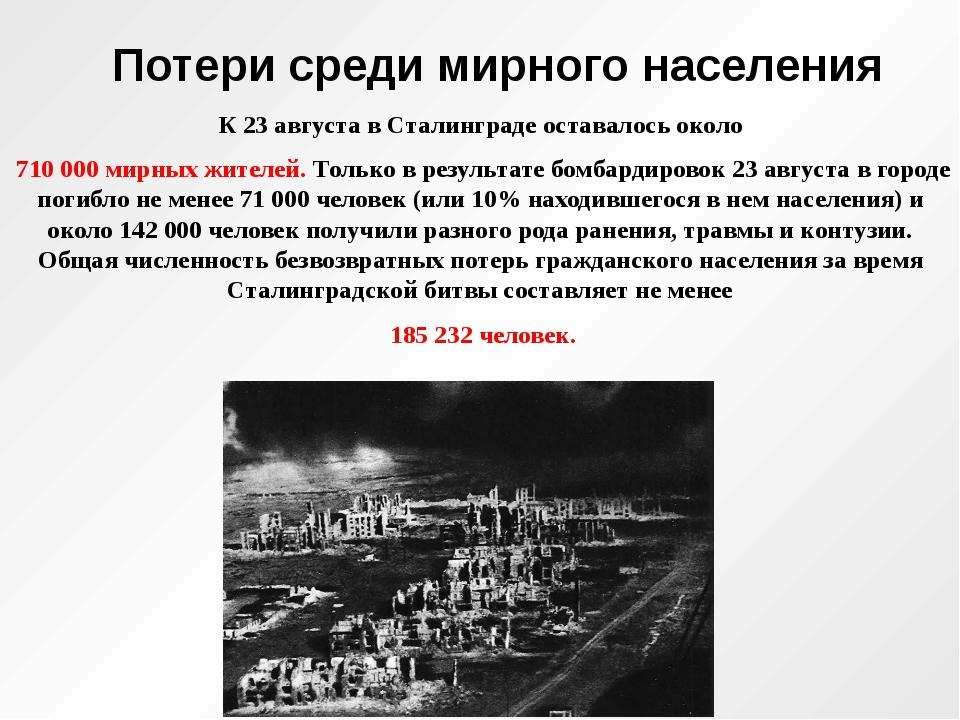 Потери среди мирного населения К 23 августа в Сталинграде оставалось около 71...