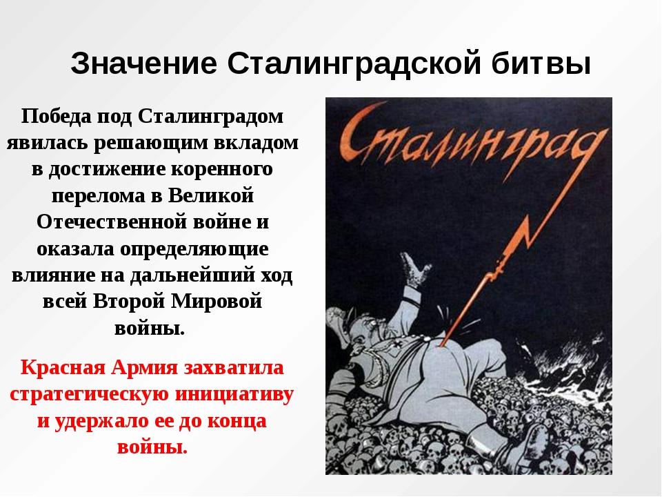Значение Сталинградской битвы Победа под Сталинградом явилась решающим вкладо...
