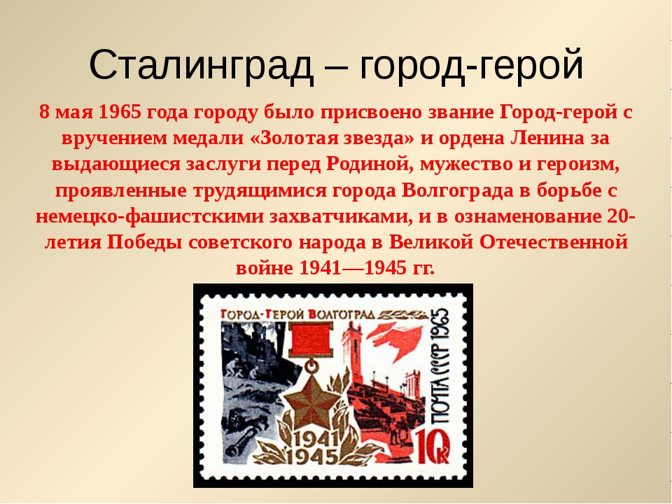 Сталинград – город-герой 8 мая 1965 года городу было присвоено звание Город-г...