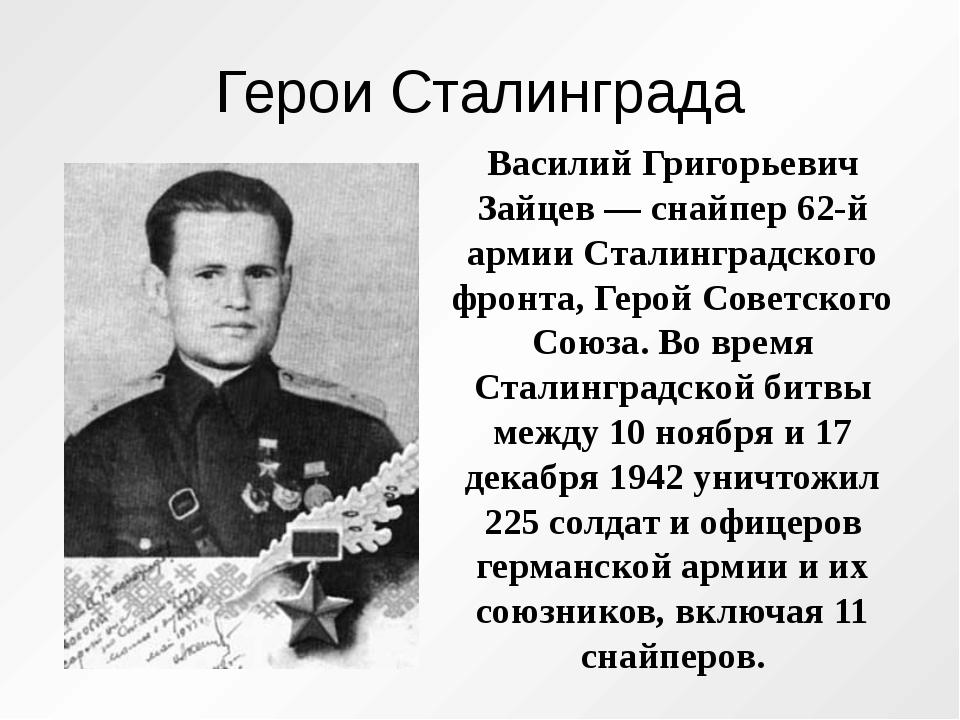 Герои Сталинграда Василий Григорьевич Зайцев — снайпер 62-й армии Сталинградс...