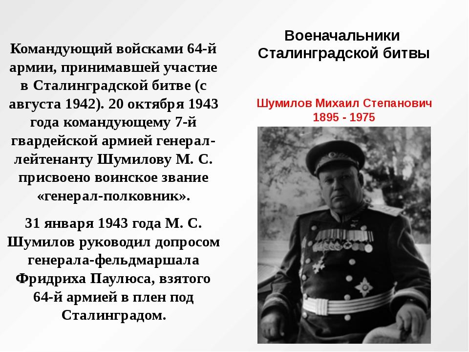 Военачальники Сталинградской битвы Командующий войсками 64-й армии, принимавш...