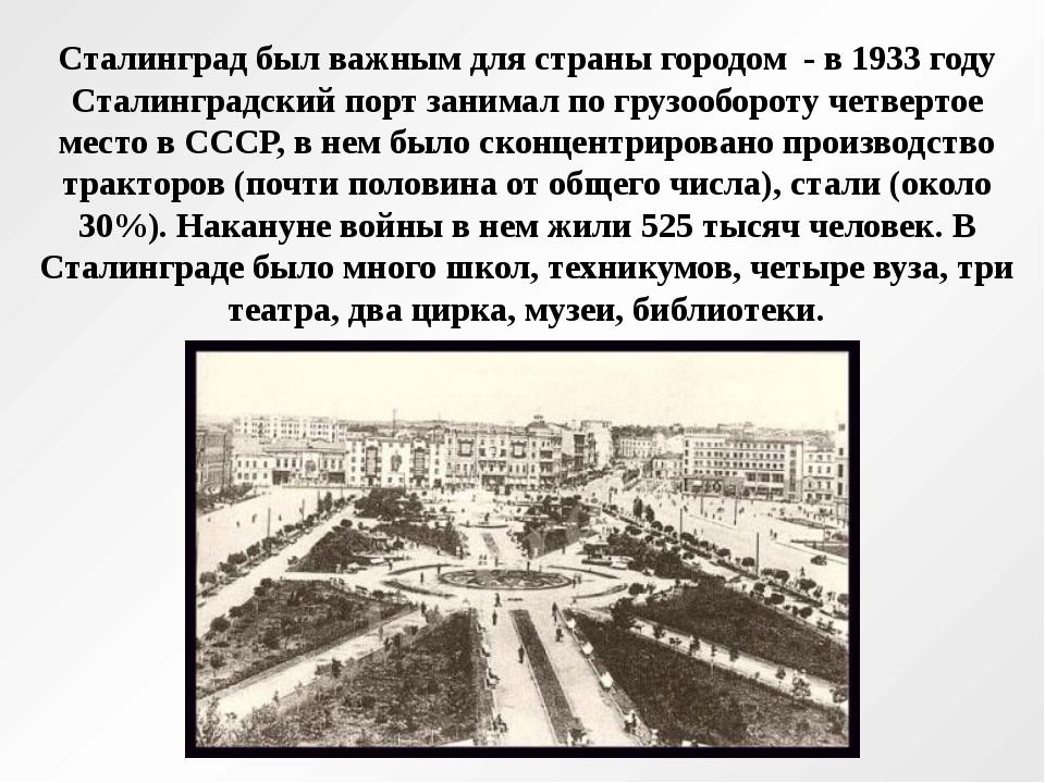 Сталинград был важным для страны городом - в 1933 году Сталинградский порт за...