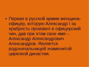 Первая в русской армии женщина-офицер, которую Александр I за храбрость произ