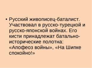 Русский живописец-баталист. Участвовал в русско-турецкой и русско-японской во