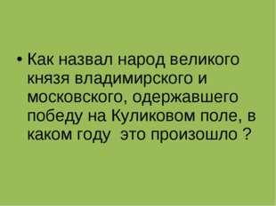 Как назвал народ великого князя владимирского и московского, одержавшего побе