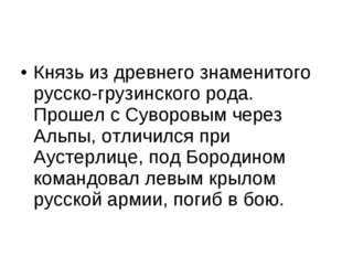 Князь из древнего знаменитого русско-грузинского рода. Прошел с Суворовым чер