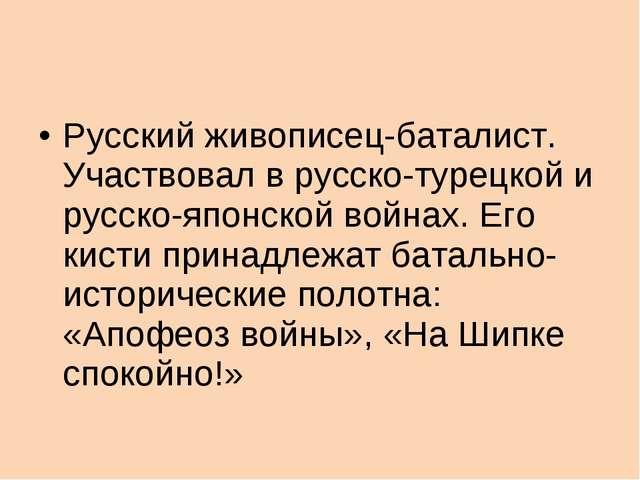 Русский живописец-баталист. Участвовал в русско-турецкой и русско-японской во...
