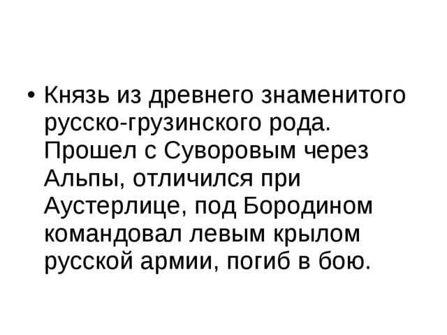 Князь из древнего знаменитого русско-грузинского рода. Прошел с Суворовым чер...