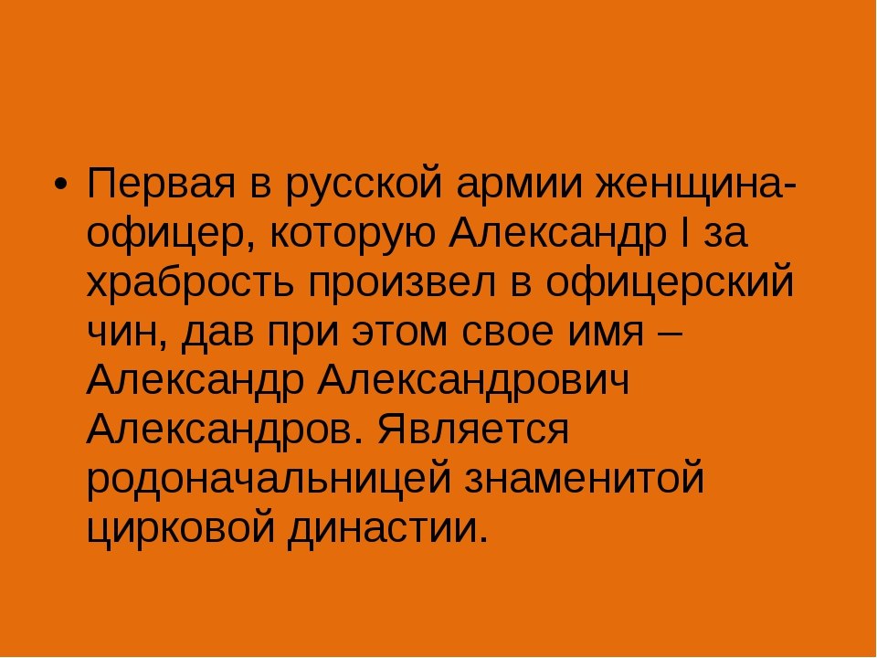 Первая в русской армии женщина-офицер, которую Александр I за храбрость произ...